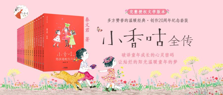 """""""小香咕""""创作出版20周年文学研讨会在京召开"""