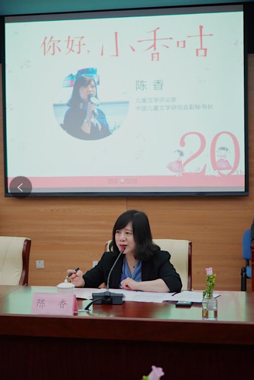 """""""小香咕""""创作出版20周年文学研讨会在京召开-出版人杂志官网"""