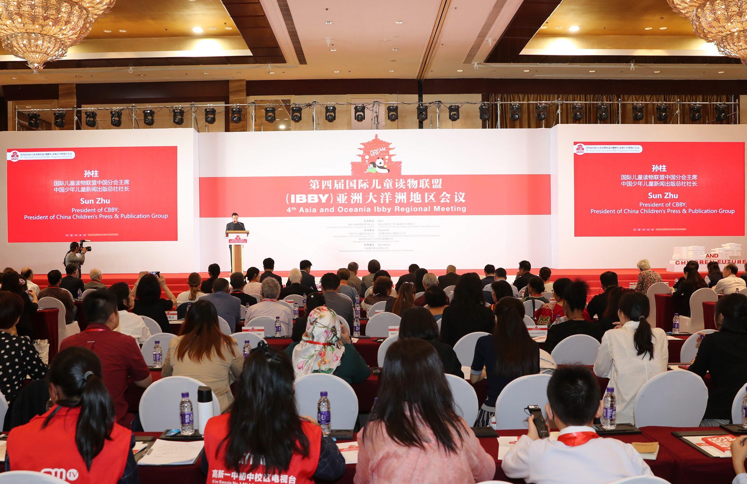 """IBBY亚洲大洋洲会议聚焦""""儿童与未来"""""""