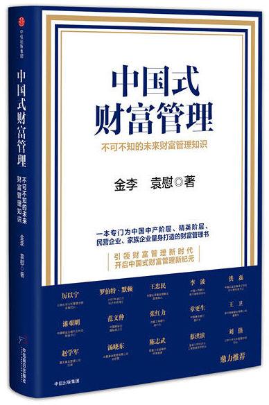 为中国家庭财富管理开启另一扇门-出版人杂志官网