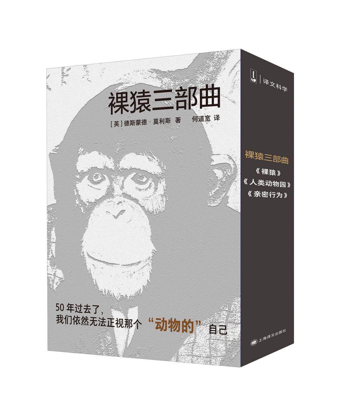 《裸猿》50周年纪念版由上海译文社出版,我们为什么需要读这本老书?