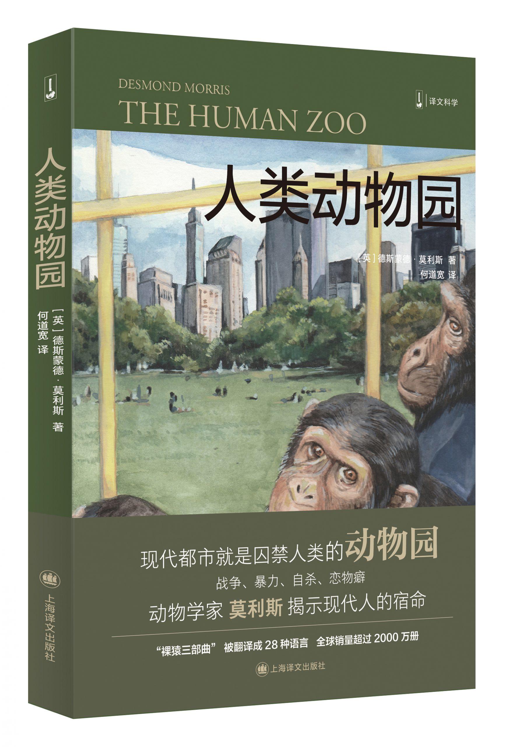 《裸猿》50周年纪念版由上海译文社出版,我们为什么需要读这本老书?-出版人杂志官网