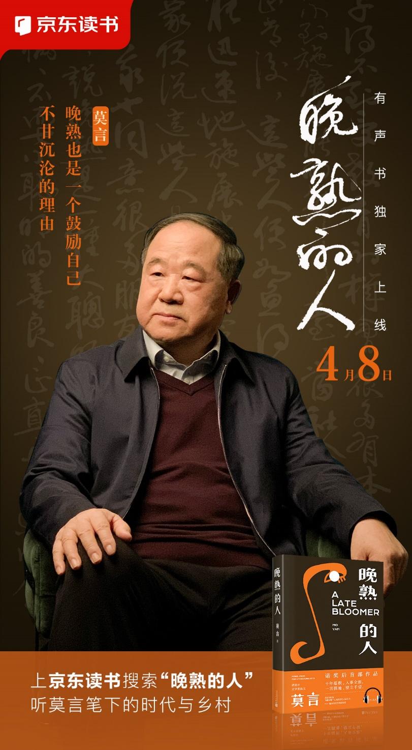 莫言《晚熟的人》有声剧独家上线京东读书-出版人杂志官网