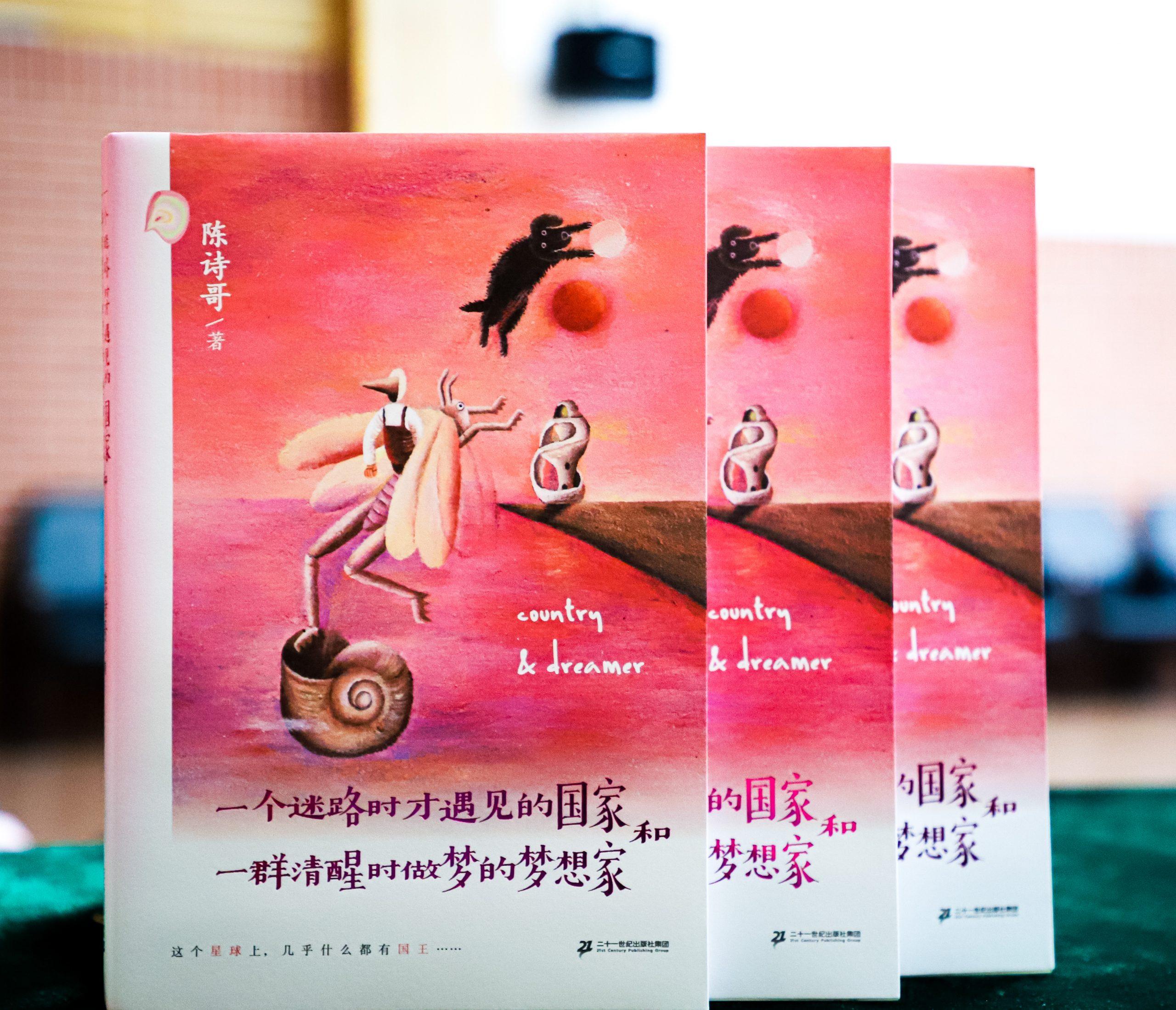 走进陈诗哥的童话国—— 《一个迷路时才遇见的国家和一群清醒时做梦的梦想家》研讨会在京举办