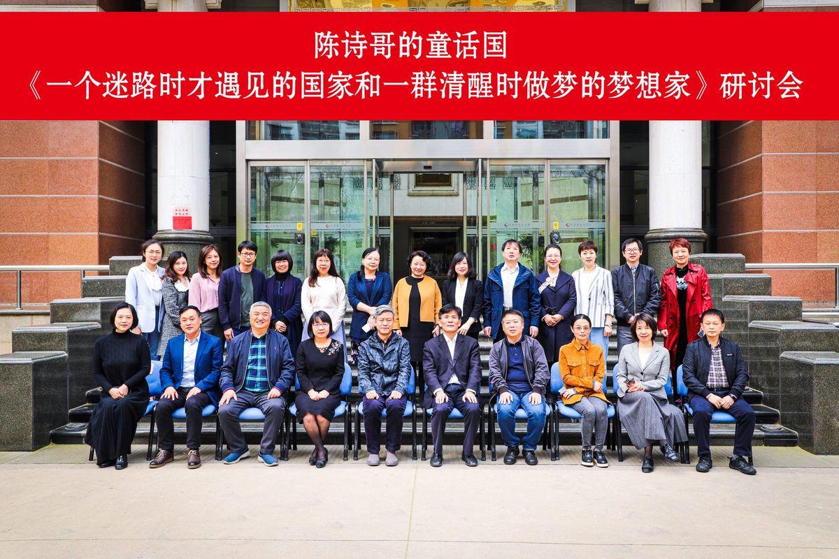 走进陈诗哥的童话国—— 《一个迷路时才遇见的国家和一群清醒时做梦的梦想家》研讨会在京举办-出版人杂志官网