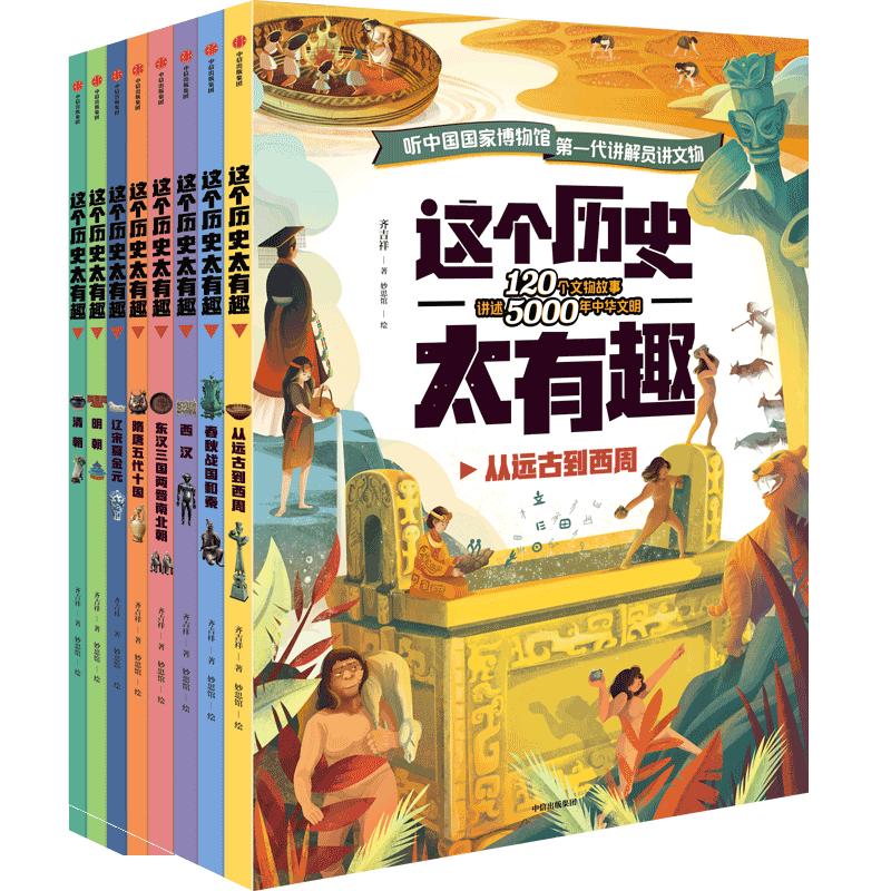 第一代博物馆讲解员齐吉祥新作《这个历史太有趣》,为孩子讲述120件国宝故事-出版人杂志官网