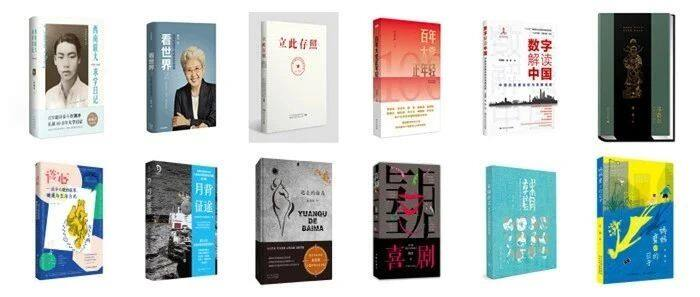 2021年2-3月中国好书榜单发布,湘版《立此存照》上榜!