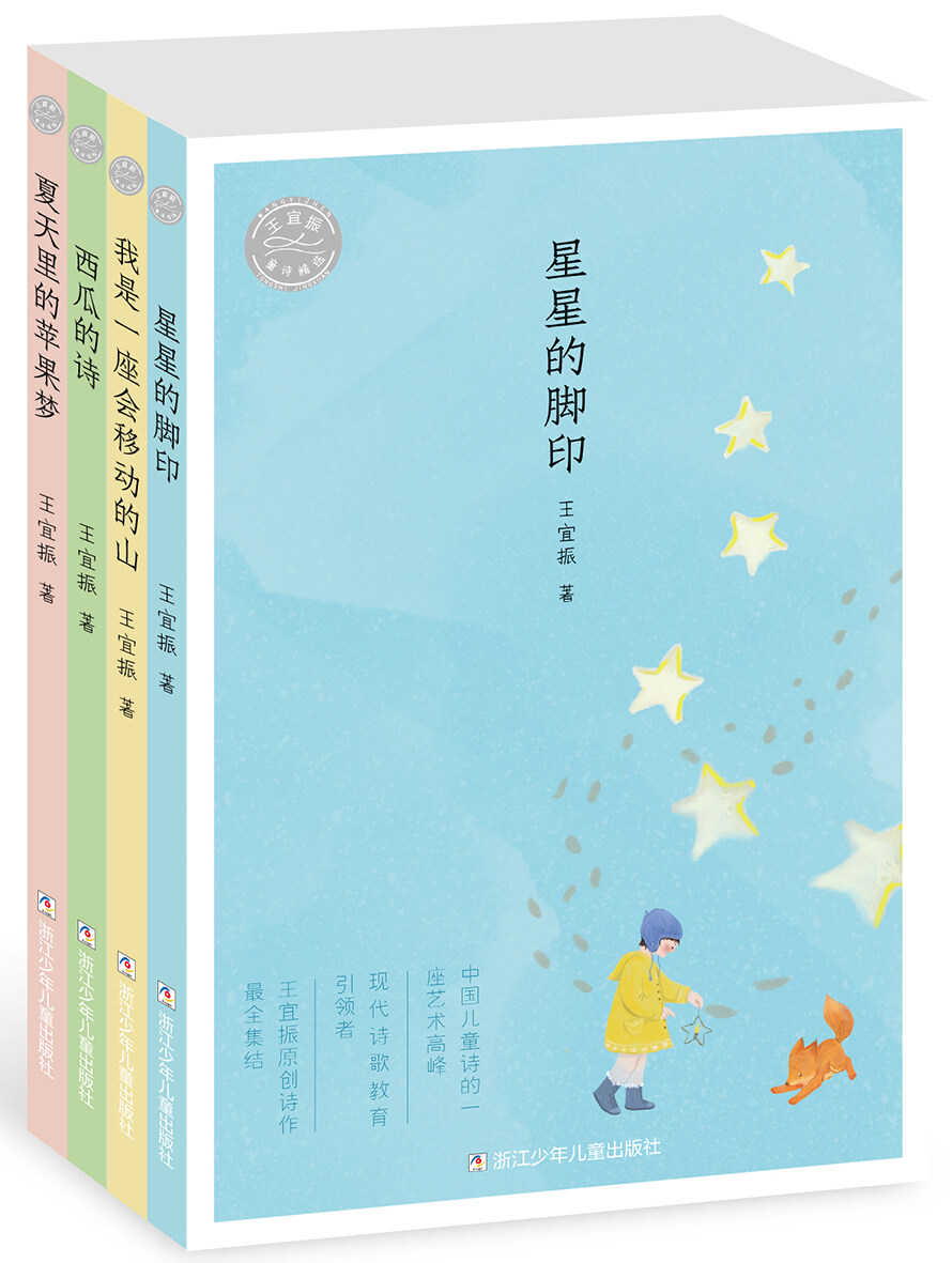 童话入诗,映照现实-出版人杂志官网