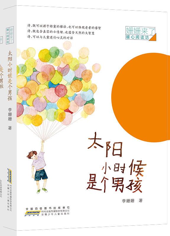 童心即诗心-出版人杂志官网