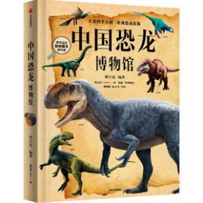 """""""让中国人,更懂中国恐龙"""" 《中国恐龙博物馆》新书发布会-出版人杂志官网"""