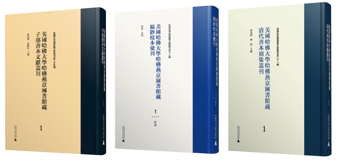 海外中文古籍的回归