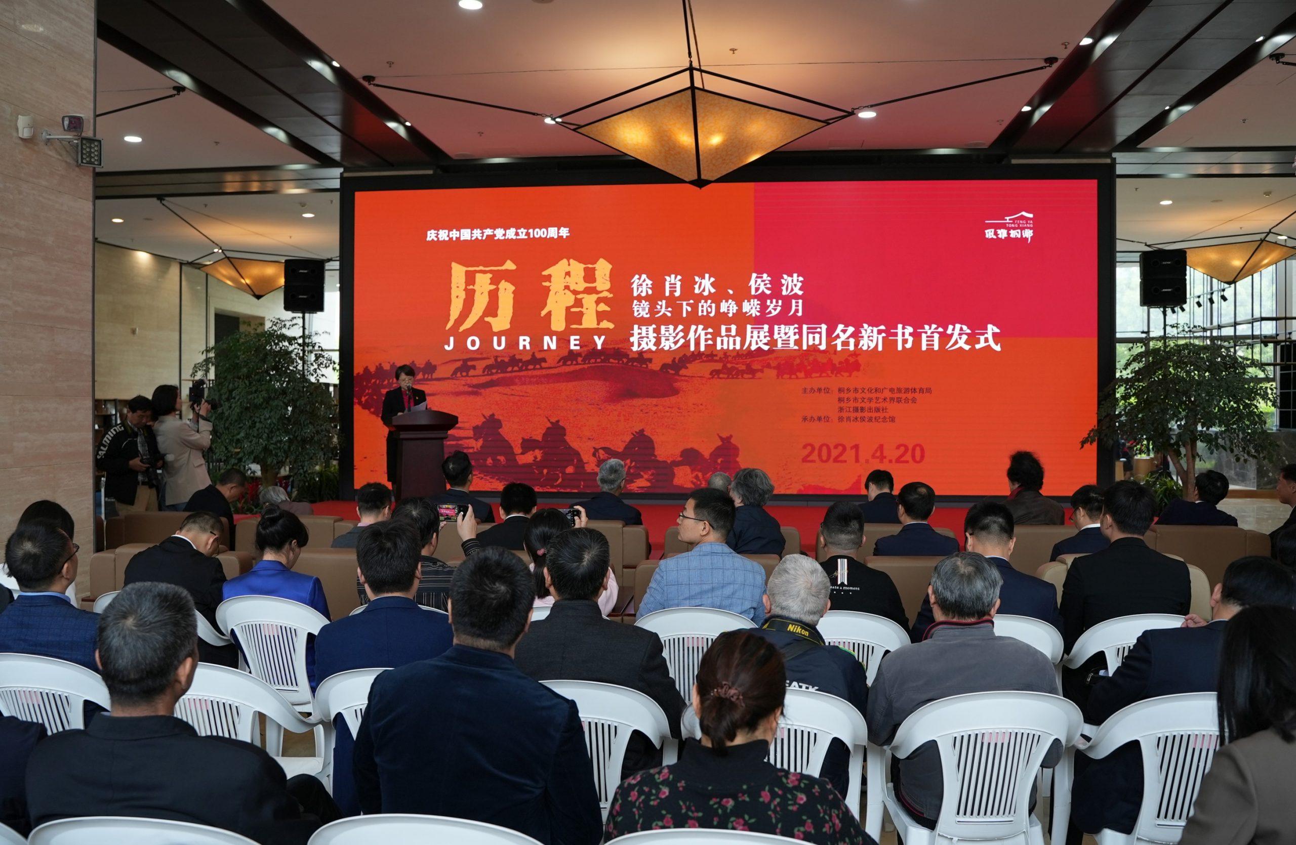 《历程:徐肖冰、侯波镜头下的峥嵘岁月》隆重首发,以221幅珍贵历史影像贺中国共产党百年华诞