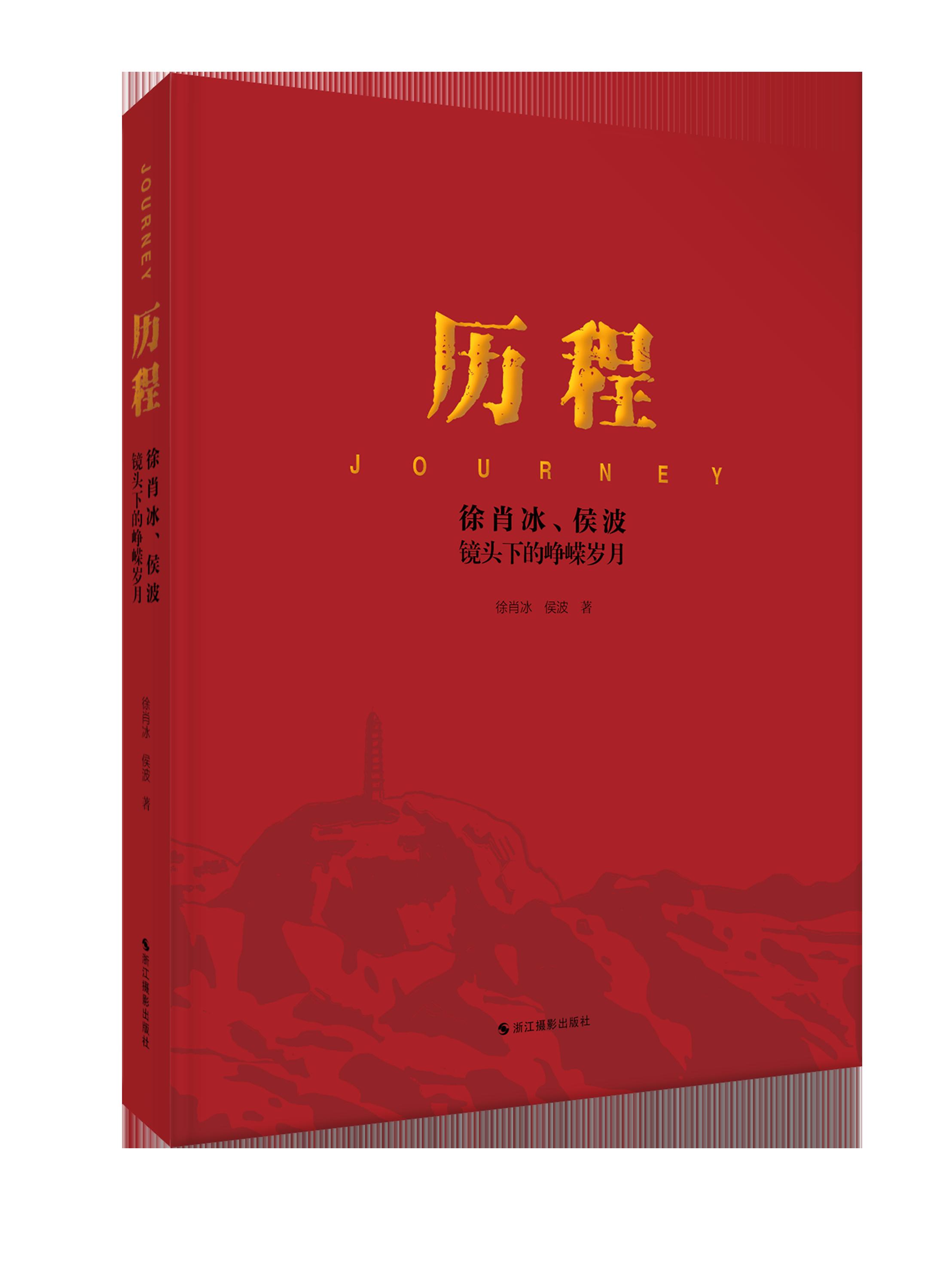 《历程:徐肖冰、侯波镜头下的峥嵘岁月》隆重首发,以221幅珍贵历史影像贺中国共产党百年华诞-出版人杂志官网