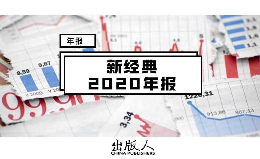 新经典2020年报:业绩受疫情影响下滑,产品长销能力依旧突出