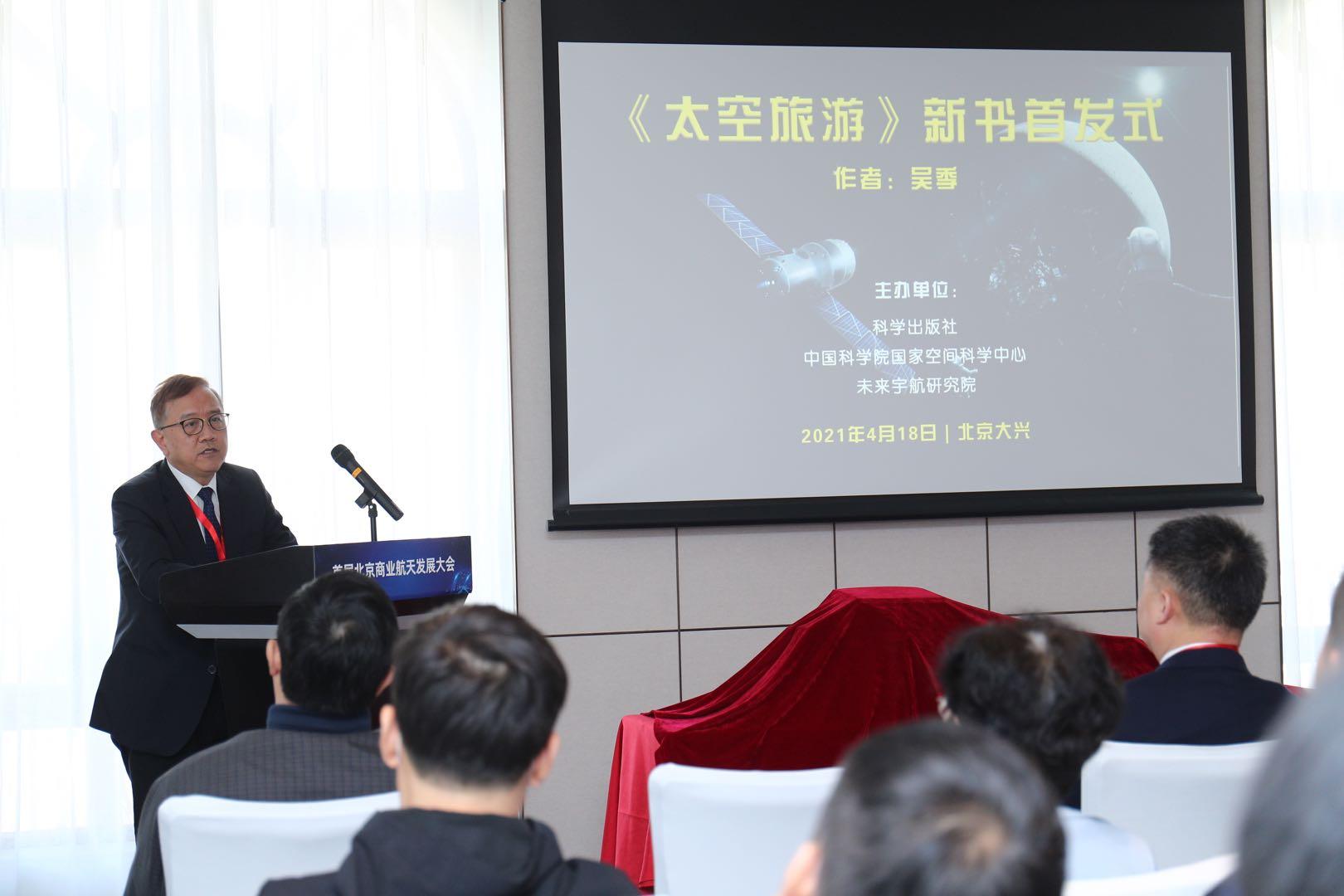 我国首部关于太空旅游著作在京首发-出版人杂志官网
