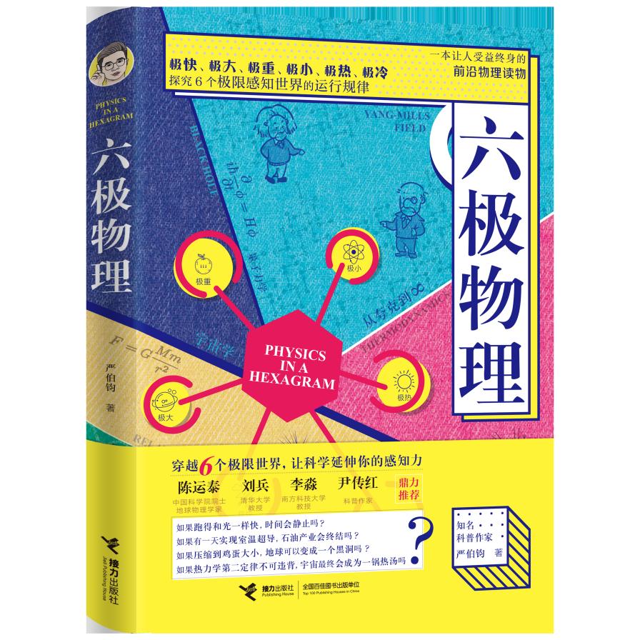 喜报!接力出版社《六极物理》获第十六届文津图书奖-出版人杂志官网