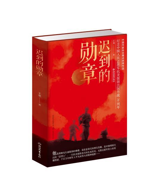 """浙江出版联合集团3本图书入选  2020年度""""中国好书""""-出版人杂志官网"""