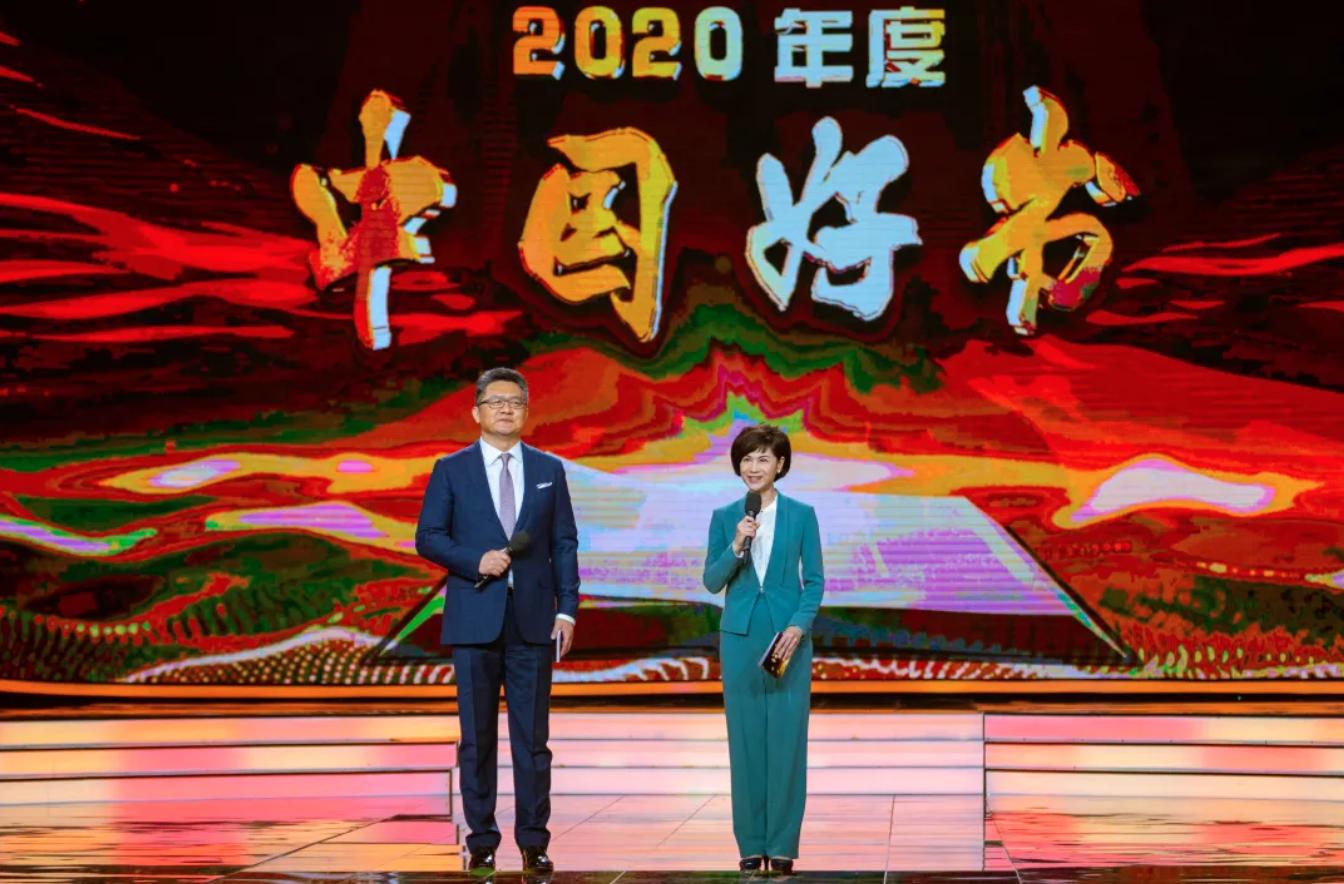"""浙江出版联合集团3本图书入选  2020年度""""中国好书"""""""