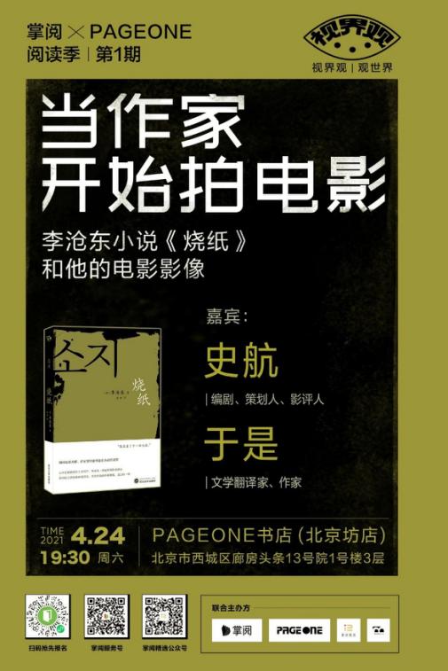 """掌阅联合Page One书店启动""""视界观""""阅读季线下沙龙-出版人杂志官网"""