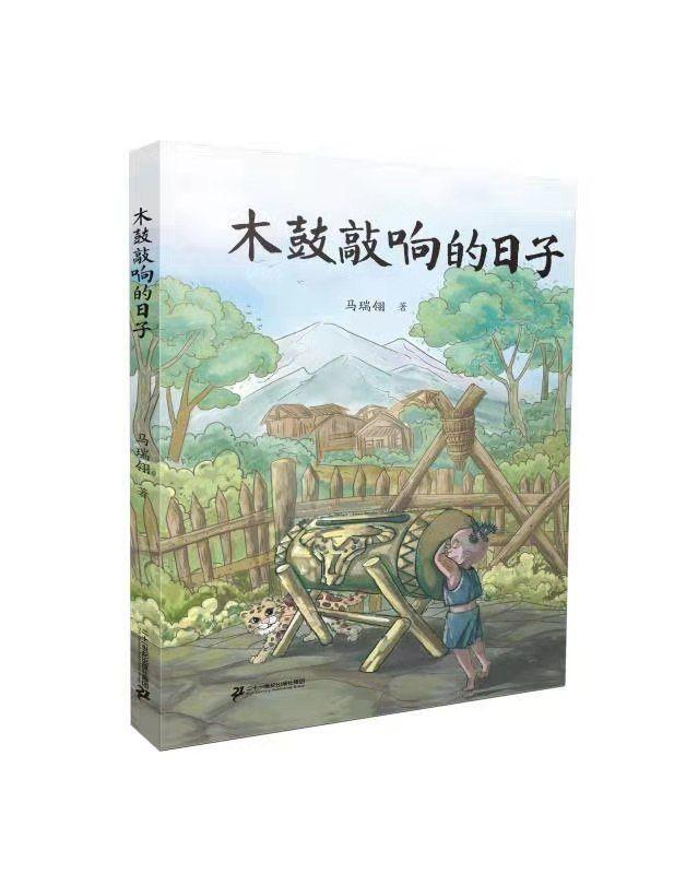 佤山童书里的大秘密 ——评马瑞翎儿童文学作品《木鼓敲响的日子》