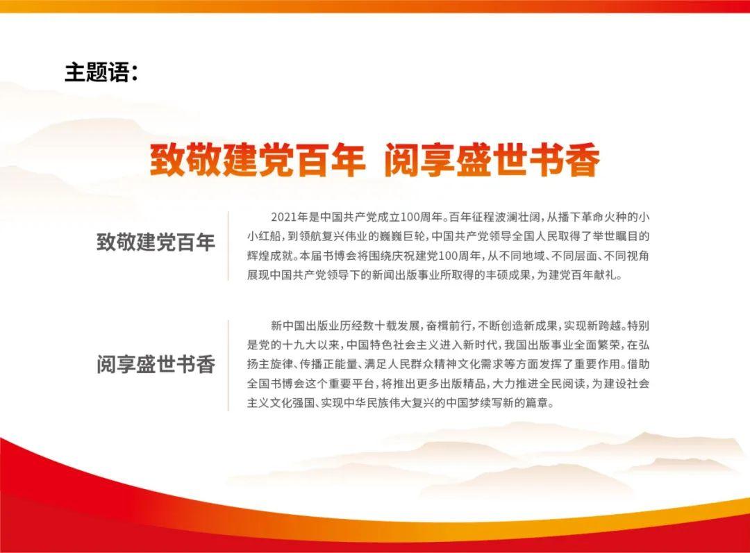 2021年书博会将于7月15日至19日在济南举行-出版人杂志官网