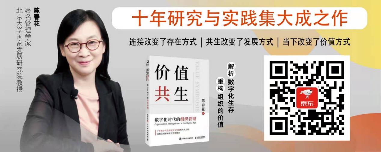 著名管理学家陈春花十年磨砺之作《价值共生》上市,指引企业数字化转型方向-出版人杂志官网