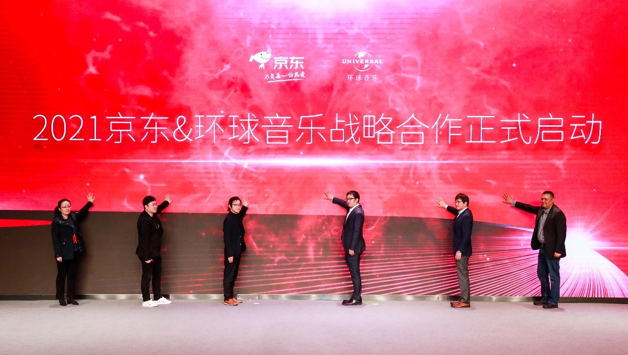 京东文娱与环球音乐达成战略合作 联手打造实体音乐一站式消费体验-出版人杂志官网