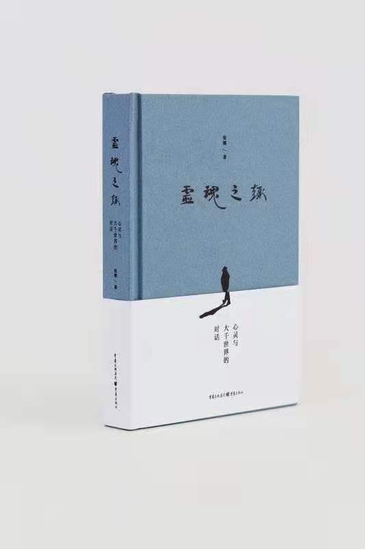 《灵魂之趣:心灵与大千世界的对话》新书研讨会召开,呈现重庆本土原创诗歌最新力作