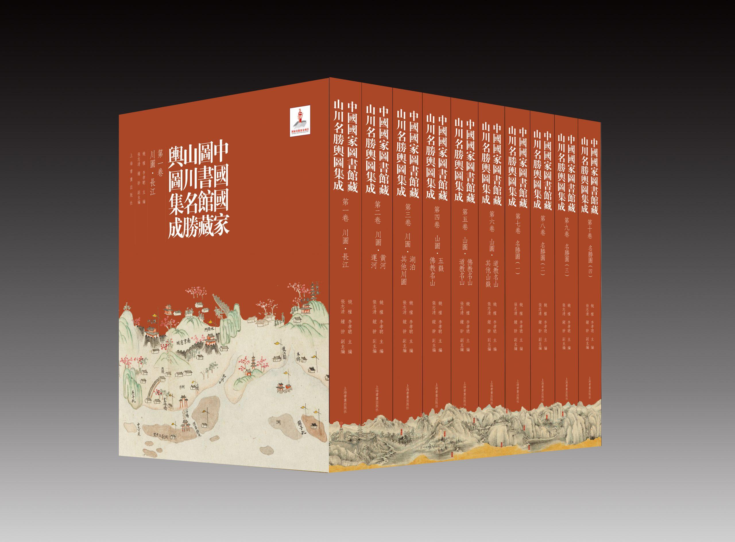 《中国国家图书馆藏山川名胜舆图集成》2021年5月全球首发,填补古代历史地理与中国传统文化研究领域空白