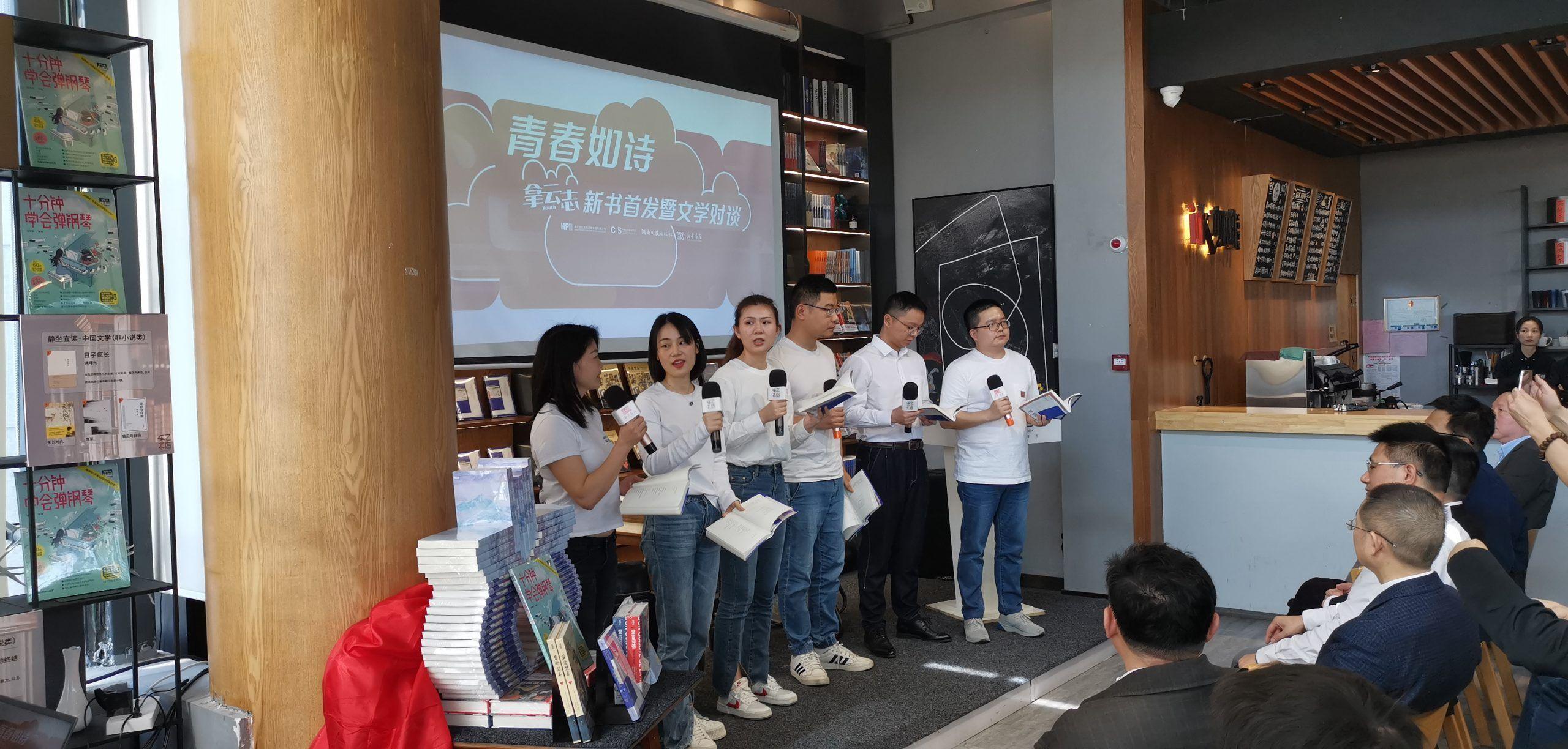 """""""拿云志""""丛书首发,出版湘军为青年读者定制出书"""