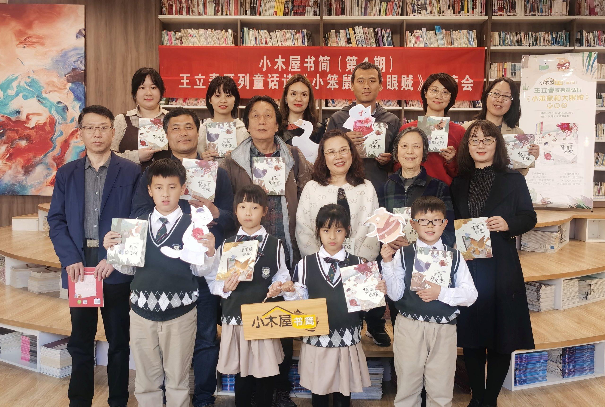 辽宁文学馆携手安徽少年儿童出版社举办王立春童话诗新作《小笨鼠和大眼贼》赏读活动
