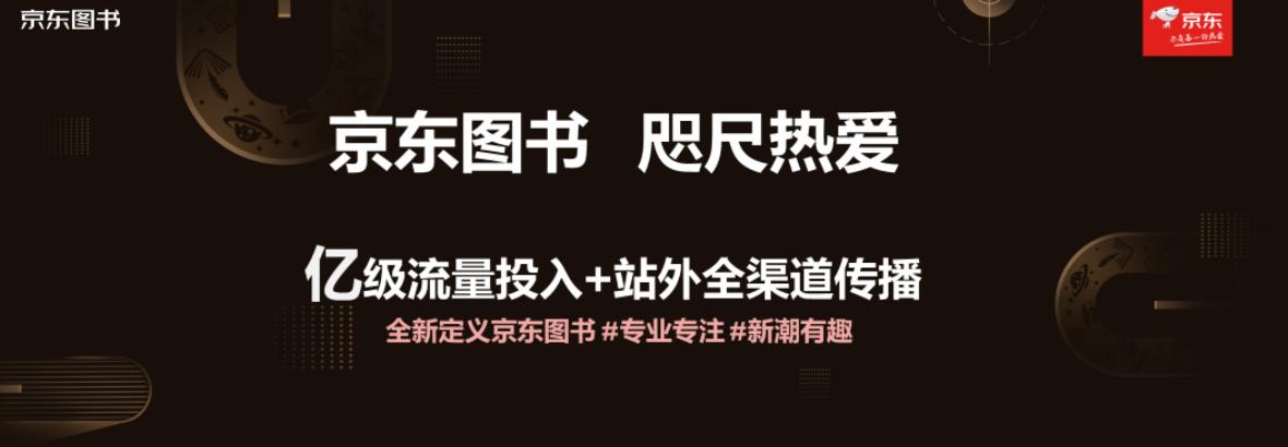 京东图书文教举办合作伙伴大会 战略升级四大业务