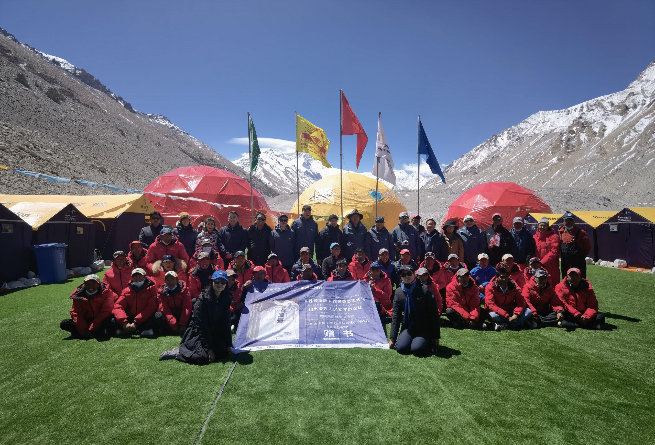 《珠峰海螺》赠书活动在珠峰大本营举办,作者黄怒波和出版方人文社共同致敬登山精神!