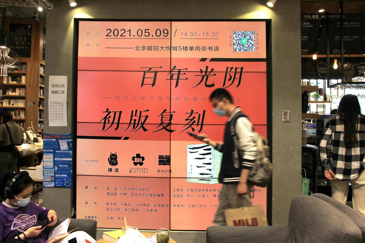 百年光阴,初版复刻 ——《现代文学名著原版珍藏》书系推介会在京举行
