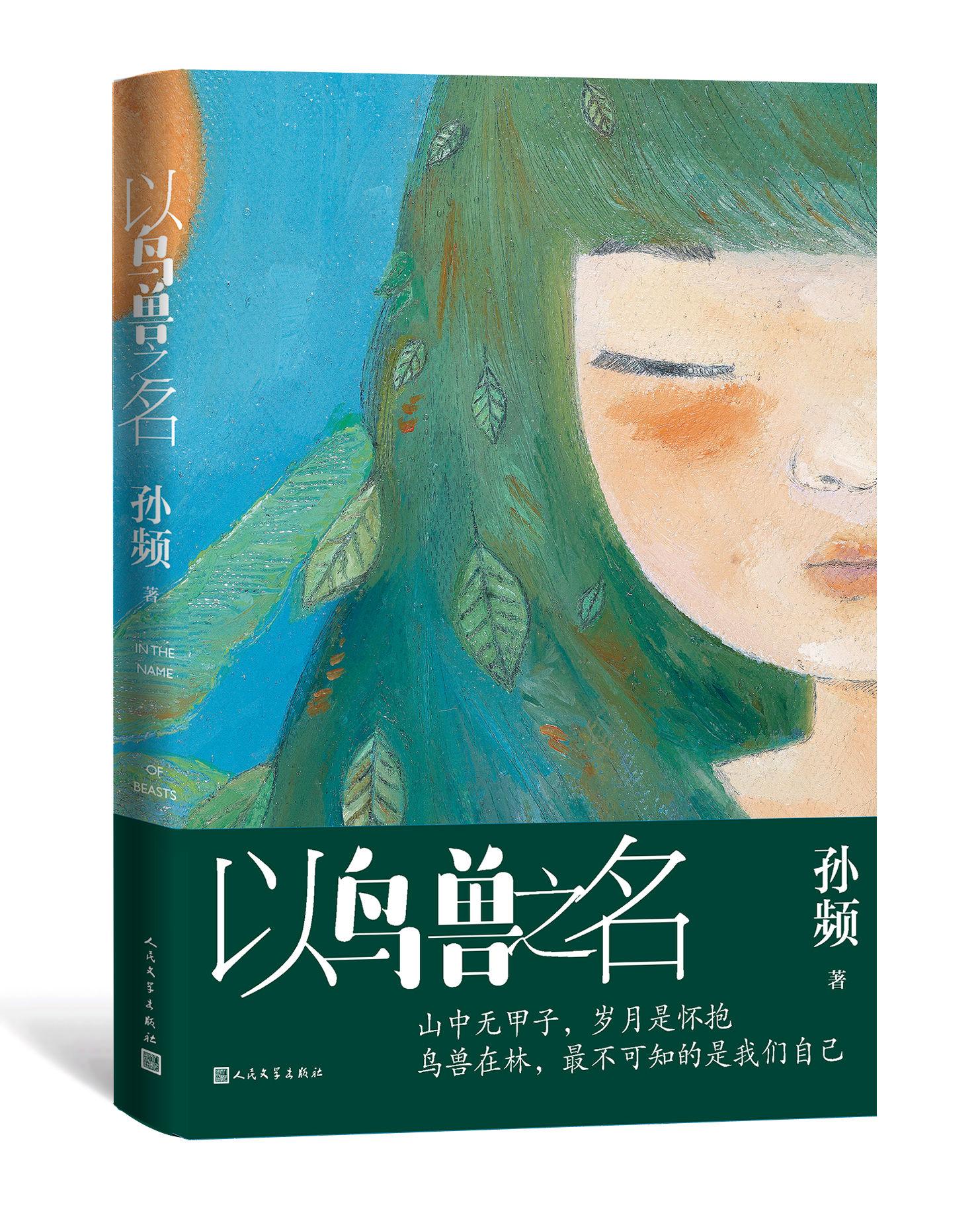 青年作家孙频转型之作《以鸟兽之名》上市,一部具有《桃花源记》遗风的作品