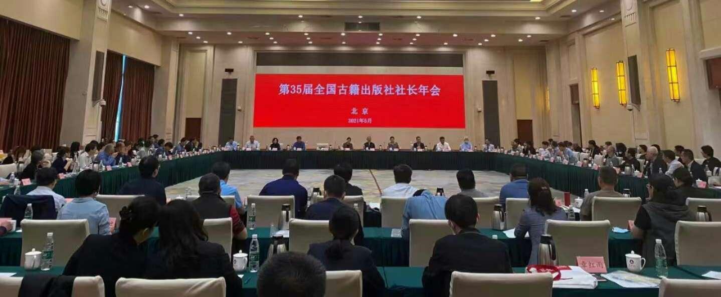 第35届全国古籍出版社社长年会在京召开