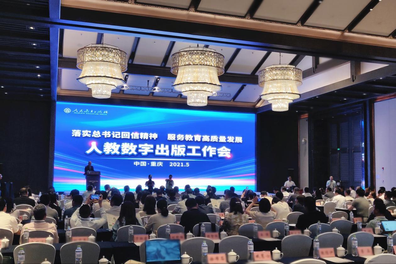2021年人教数字出版工作会在重庆召开,200余人参会