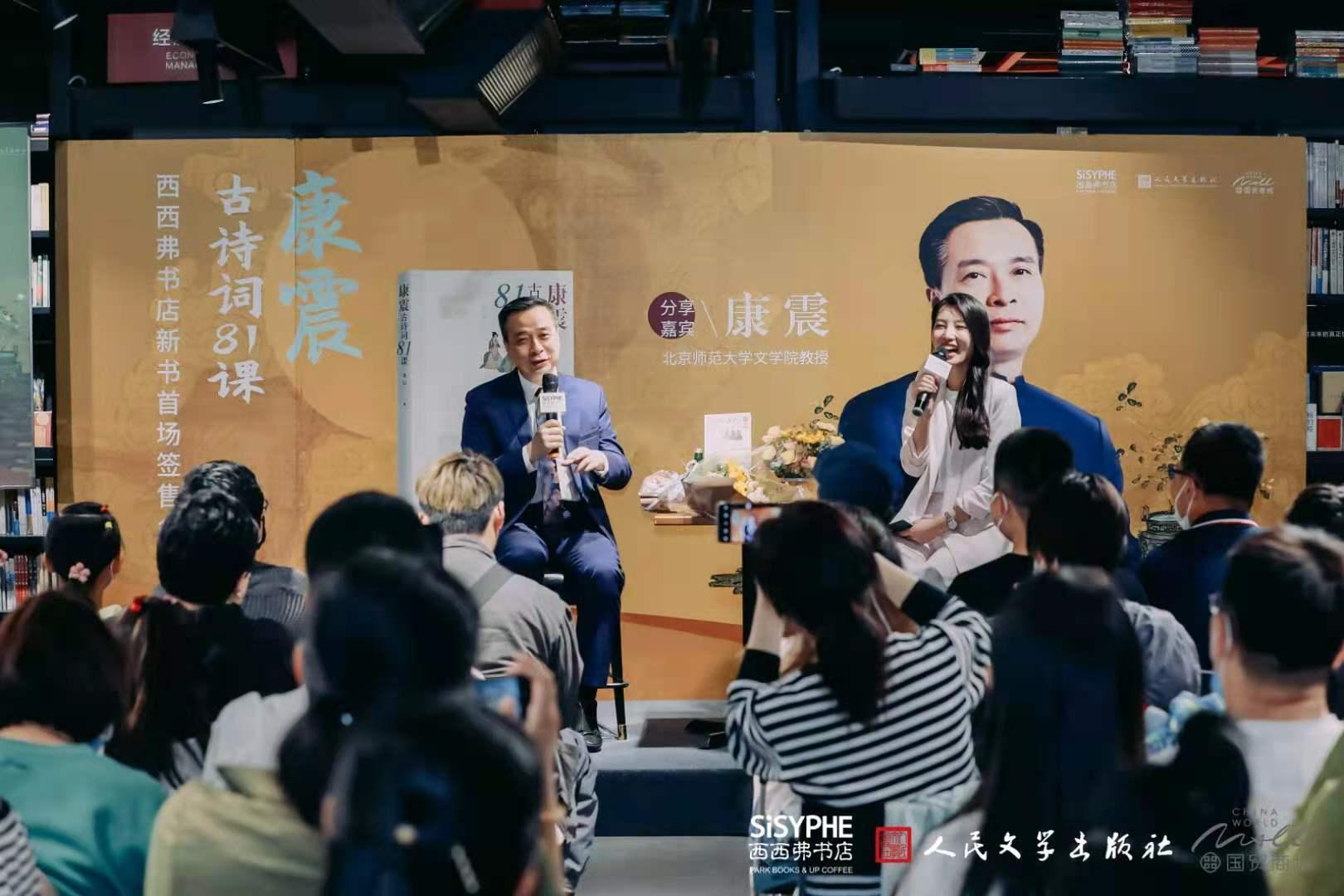 《康震古诗词81课》在京签售,为孩子打开教材之外的古诗词世界
