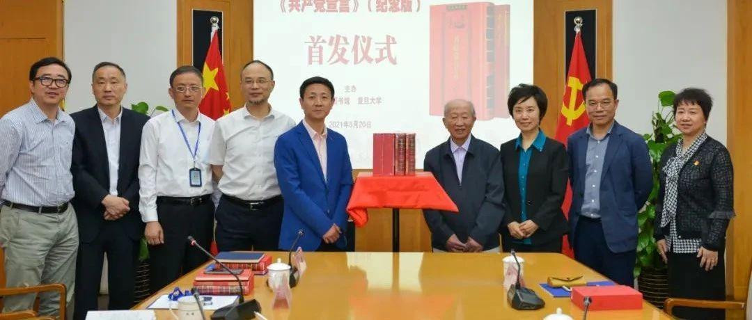 《共产党宣言》首个中文全译本仿真影印纪念版发布!