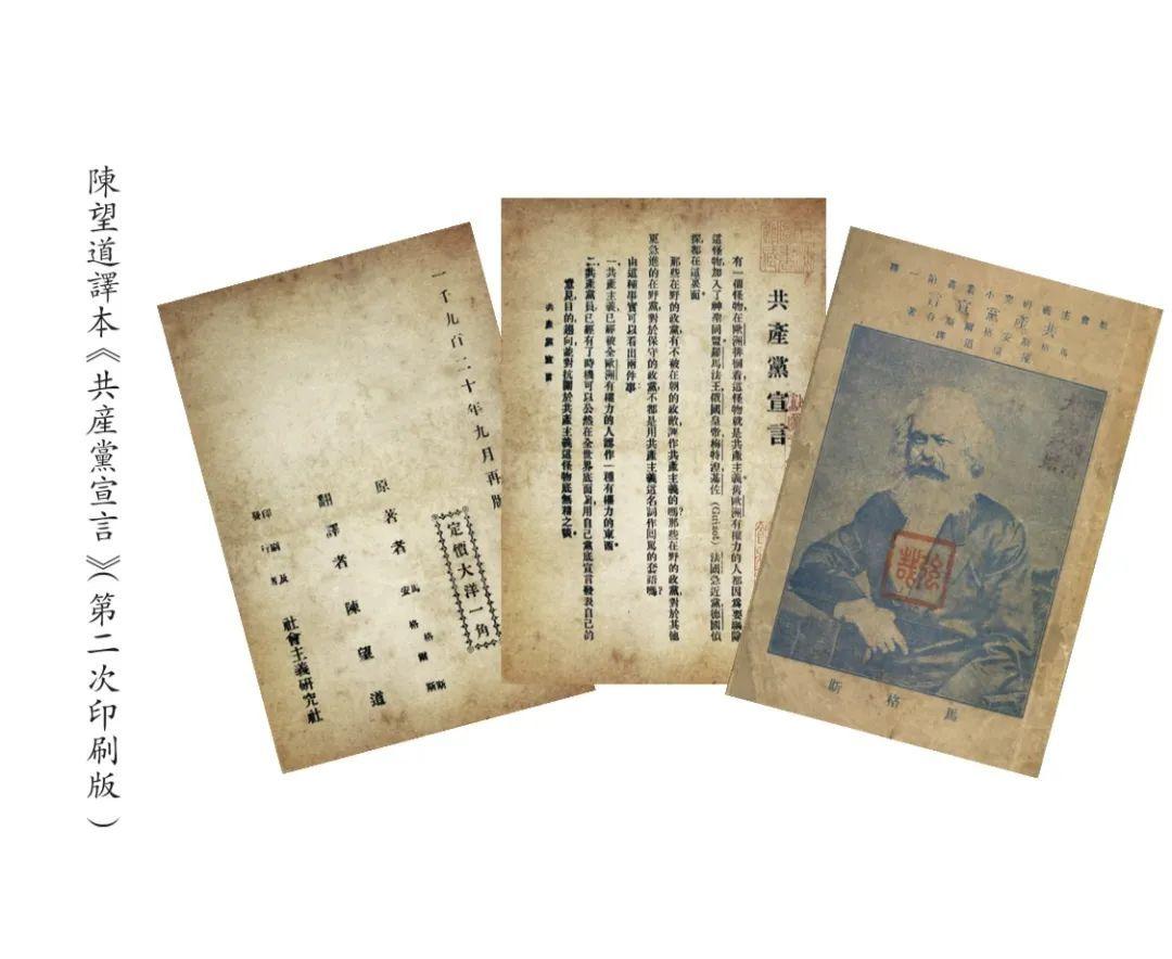 《共产党宣言》首个中文全译本仿真影印纪念版发布!-出版人杂志官网