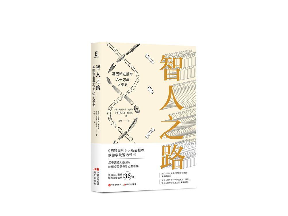 《智人之路:基因新证重写人类六十万年人类史》读书沙龙在京举办-出版人杂志官网