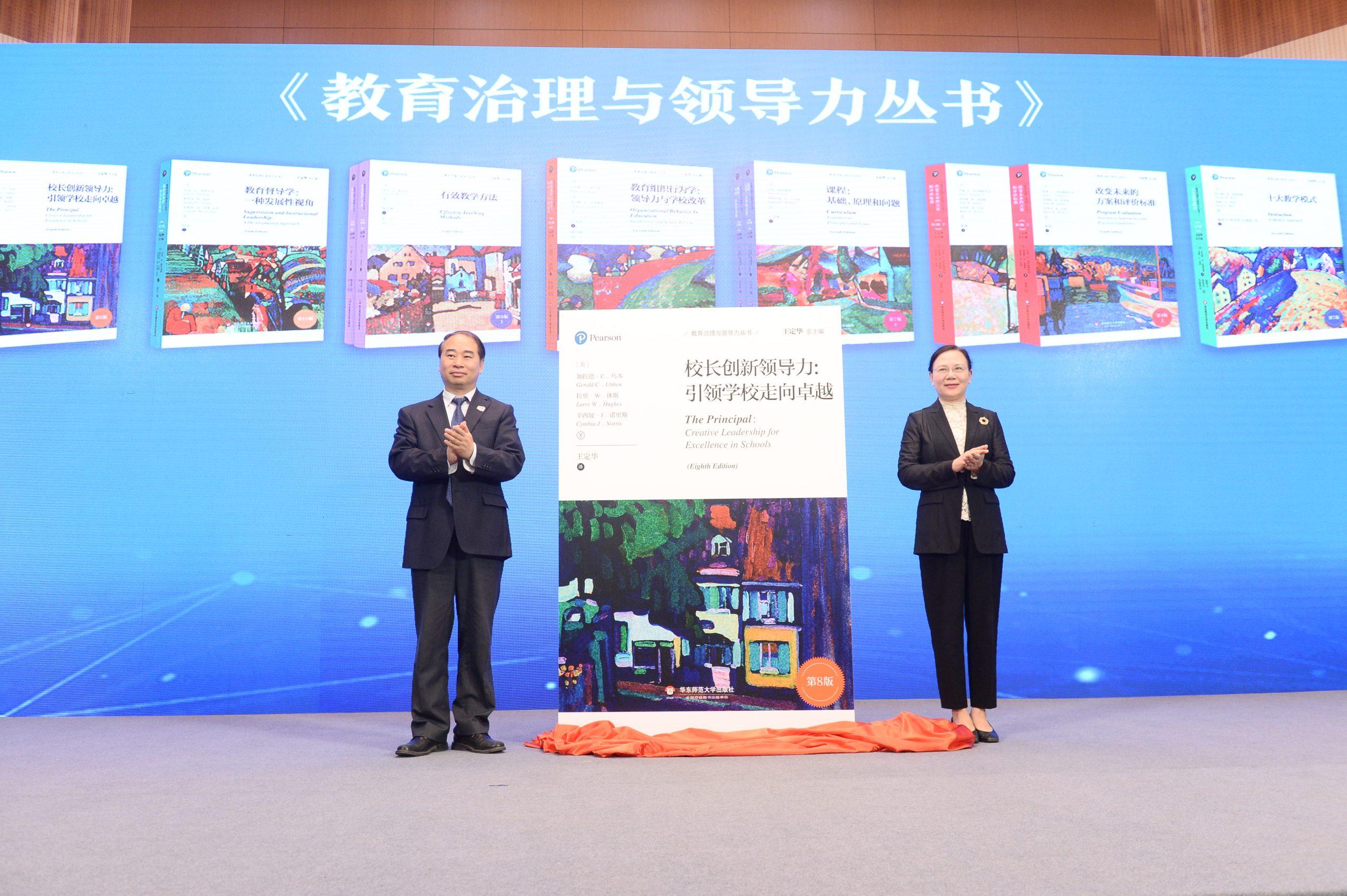 聚焦教育治理体系建设 推进中国教育现代化进程  ——《教育治理与领导力丛书》新书发布会隆重举行