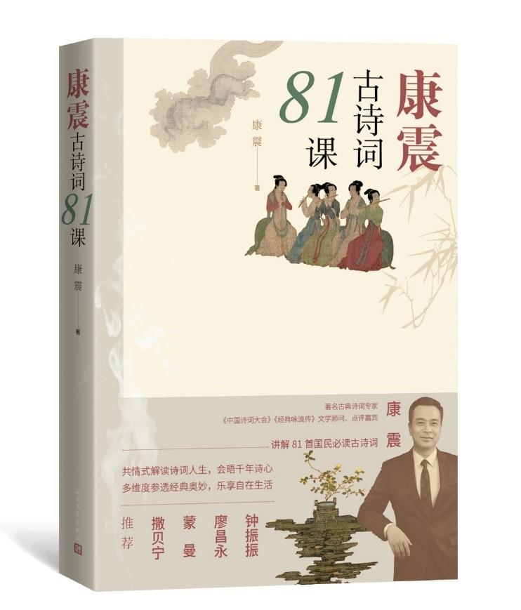 《康震古诗词81课》新书发布会在京举行,唱书画诵多形态展现古诗词魅力-出版人杂志官网