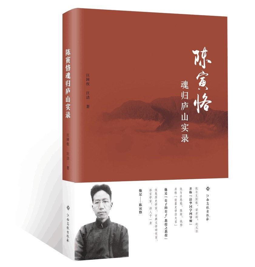 新书推荐|《陈寅恪魂归庐山实录》-出版人杂志官网