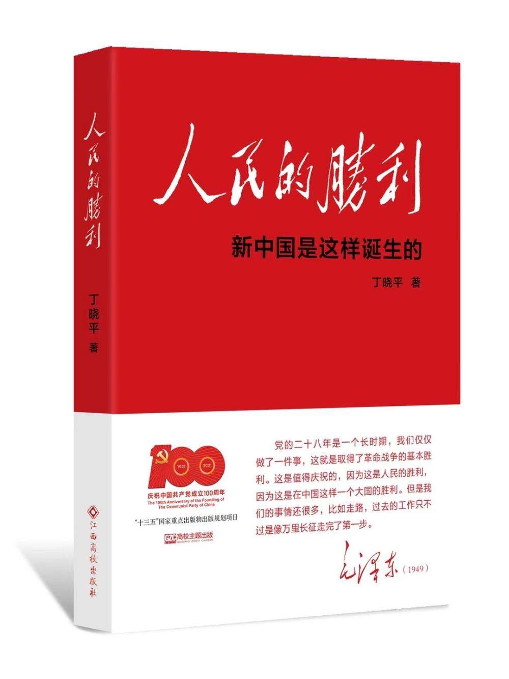 丁晓平:为什么是人民的胜利-出版人杂志官网