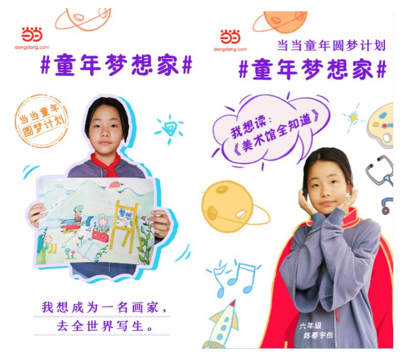 六一儿童节,当当推出四大活动为孩子的成长护航-出版人杂志官网