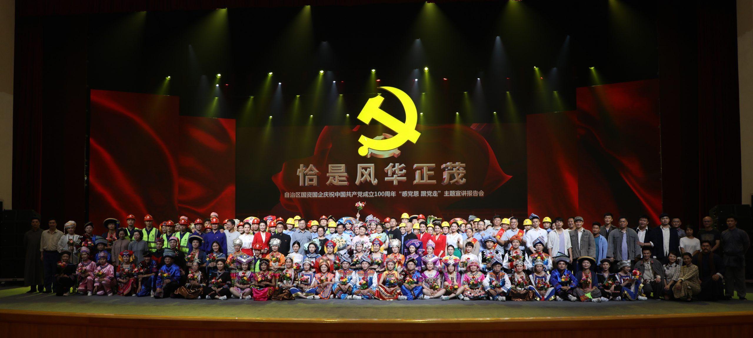 广西师大社承办的《恰是风华正茂》主题宣讲报告在广西人民会堂成功举办