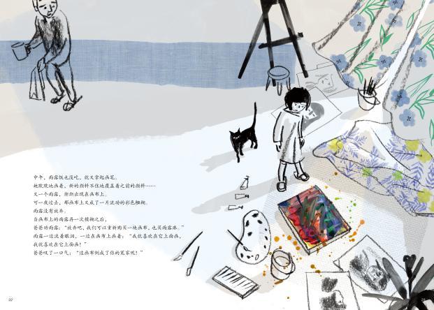 """接力出版社《雨露麻》荣获2021年博洛尼亚童书展最佳童书奖""""虚构类特别提名奖""""-出版人杂志官网"""