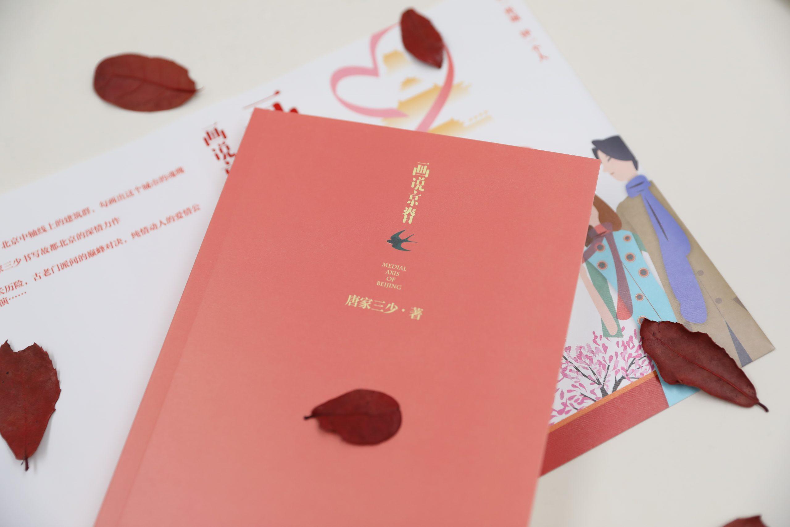 唐家三少全新力作《画说京脊》由人文社出版,聚焦陌生而神秘的文物修复师-出版人杂志官网