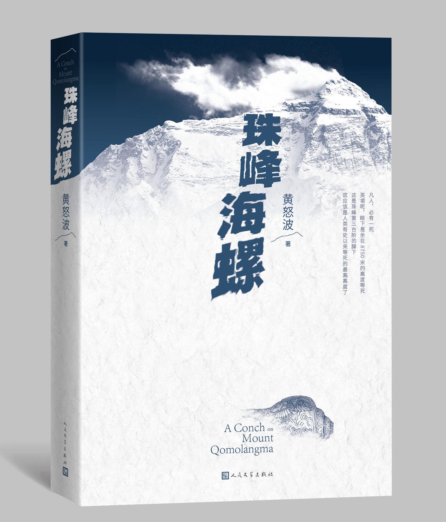 黄怒波长篇小说《珠峰海螺》出版,十年磨砺致敬珠峰新高度
